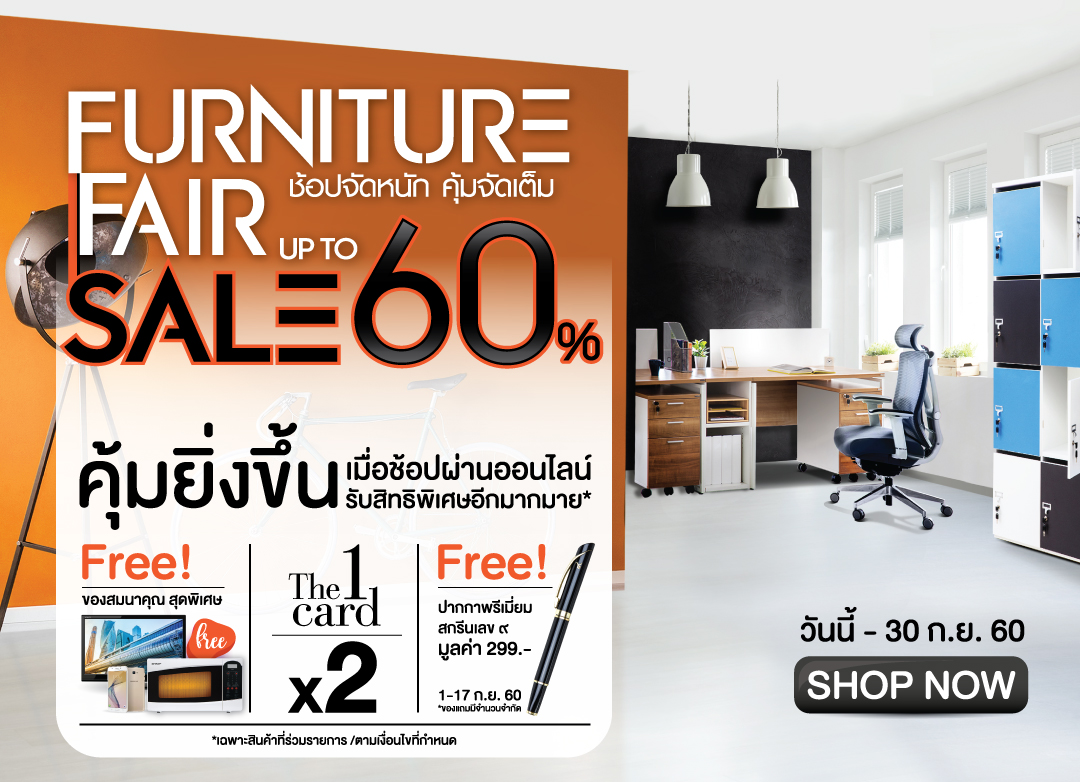 Furniture Fair_1-30 Sep 17
