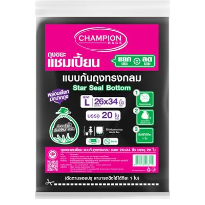 ถุงขยะ 30x40 นิ้ว ดำ (แพ็ค15ใบ) CHAMPION